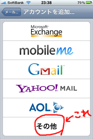 iPhome Mail