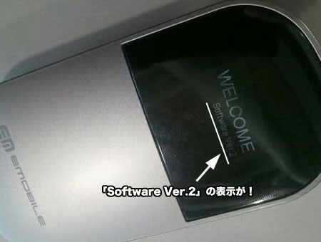 「WELCOME Software Ver.2」